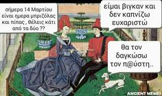 Funny Greek Quotes, Funny Quotes, Ancient Memes, Greek Language, Funny Dogs, Jokes, Lol, Humor, Funny Shit