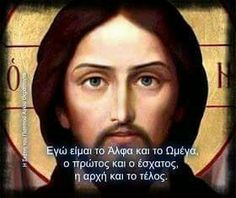 Be thankful to God for everything Religious Pictures, Religious Art, Kai, Jesus Face, Beatitudes, Orthodox Christianity, God Pictures, Son Of God, Orthodox Icons