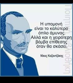 Wise Man Quotes, Famous Quotes, Book Quotes, Words Quotes, Big Words, Greek Words, Cool Words, Unique Quotes, Clever Quotes
