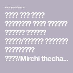 एकदा असा ठेचा खाल्ल्या नंतर चमचमीत भाज्या विसरूण जाणार/झणझणीत हिरव्या मिर्चींचा ठेचा/Mirchi thecha - YouTube Chilli Recipes, A Food, Tasty, Youtube, Youtubers, Youtube Movies
