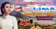 เที่ยวเวียดนาม ฮานอย ซาปา 4 วัน พิเศษ 14,900 บาท | มนัสนันท์ ทราเวล Manassanant Travel Co.,Ltd