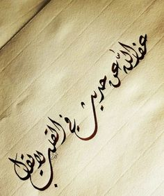 Arabic Calligraphy Art, Arabic Art, Pretty Quotes, Love Quotes, Font Art, Cottage Art, Beautiful Arabic Words, Funny Arabic Quotes, Learning Arabic