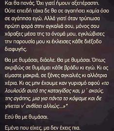 greek, greek quotes, greeks, love, αγαπη, χωρισμος, γρεεκ, ελληνικά λόγια Greek Love Quotes, Wise Quotes, Qoutes, Favim, Love Story, Meant To Be, Poems, Lyrics, Messages