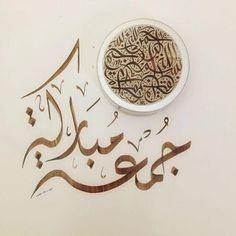 Jummah Mubarak Dua, Jumma Mubarak Quotes, Eid Mubarak, Dua In Arabic, Quran Arabic, Islam Quran, Duaa Islam, Islamic Images, Islamic Pictures