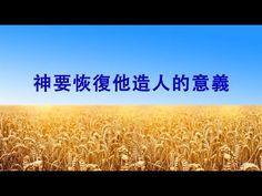 【東方閃電】全能神教會神話詩歌《神要恢復他造人的意義》