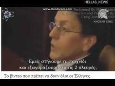 """ΕΣΚΑΣΕ ΒΟΜΒΑ: """"Πρεπει να το δουν ολοι οι Ελληνες"""""""