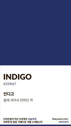 Color of today: INDIGO디자인빛의 작은 프로젝트 오늘의색은 하루에 한 빛깔, 아름다운 색과 재미... Flat Color Palette, Colour Pallette, Colour Schemes, Color Patterns, Pantone Colour Palettes, Pantone Color, Indigo Colour, Indigo Blue, Colour Board
