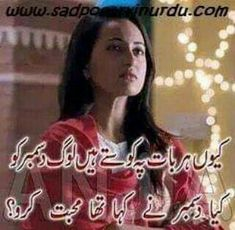 Poetry Quotes In Urdu, Relationship Quotes, Allah, Positive Quotes, Jokes, Quotes Positive, Husky Jokes, Memes, Relationship Effort Quotes