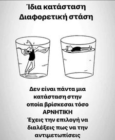All Quotes, Greek Quotes, Wisdom Quotes, Words Quotes, Wise Words, Motivational Quotes, Funny Quotes, Life Quotes, Inspirational Quotes