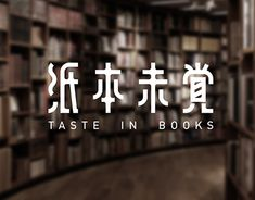 紙本未覺二手書店 TASTE IN BOOKS Graphic Design Letters, Graphic Design Typography, Lettering Design, Web Design, Type Design, Logo Design, Japanese Typography, Japanese Logo, Chinese Fonts Design