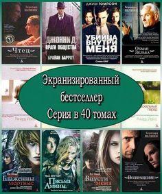 Экранизированный бестселлер. Серия в 40 томах (2009 – 2011) FB2, RTF