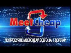Вебинарная комната MeetCheap