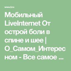 Мобильный LiveInternet От острой боли в спине и шее | О_Самом_Интересном - Все самое интересное |