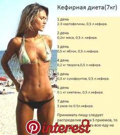 Дієта 7 днів 7 кг - The world's most private search engine Fitness Diet, Health Fitness, Fat Burning Detox Drinks, Diet Menu, Loose Weight, Healthy Nutrition, Healthy Eating, Health Diet, Bikini Girls