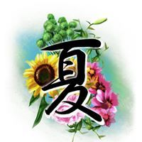 This is one of kanji art series I have been ordered to make as a tailor-made art. Do you know what this kanji means? It's summer. The best season ever! Japanese Drawings, Japanese Art, Best Seasons, Art Series, 2d Art, Typography Art, Make Art, Artist, Flowers