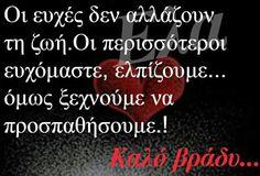 Greek Quotes, Dreams
