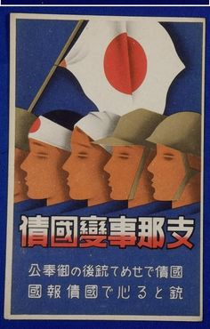 1930's Postcard 2nd Sino-Japanese War National Bond Advertising / vintage antique old Japanese military war art card / Japanese history historic paper material Japan  - Japan War Art