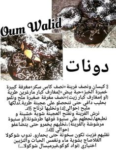 recettes sucées de oum walid avec les videos Sweets Recipes, My Recipes, Cake Recipes, Cooking Recipes, Arabic Sweets, Arabic Food, Tunisian Food, Algerian Recipes, Cooking Cream