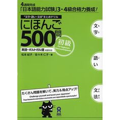 7 Best JLPT N5 Books images in 2013 | Japanese language