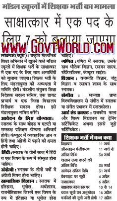 UP Model School Recruitment 2015 - Teacher Bharti Online Form