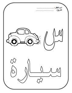 Pour imprimer ce coloriage gratuit coloriage adulte - Coloriage alphabet arabe ...