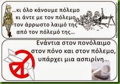 ειρ2 Nova, Peace, Education, Blog, 28th October, Seasons, Seasons Of The Year, Blogging, Onderwijs
