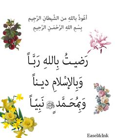 A Dua poster requested by our sister Miss Pink for the request. We will be adding more Dua Posters here soon Arabic Text, Doa Islam, Poster Making, Inspirational Quotes, Posters, Education, Modern, Prints, Frases