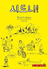 시드니!/무라카미 하루키 - KOR FIC MURAKAMI HARUKI 2015 [Feb 2016]