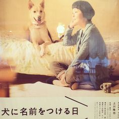 犬に名前をつける日鑑賞 つじあやのの音楽が心地よかったし 小林聡美はやはり素敵 エンディングのウルフルズの歌で涙腺崩壊 これから観ようという人いるだろうから内容に言及しませんが 今ペット飼ってる人 今後ペット飼おうという人に見て欲しい映画でした #モジャ映画 by mojya_buchi