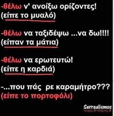 Jokes Quotes, Memes, Funny Greek, Greek Quotes, Made Goods, Funny Cartoons, True Words, Funny Photos, Laughter