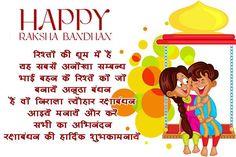 Rakha bandhan is very special festival for brother and sister. Everyone can find best raksha bandhan quotes. Happy Raksha Bandhan Quotes for you. Raksha Bandhan Greetings, Raksha Bandhan Wishes, Wish Quotes, Happy Quotes, Happy Rakshabandhan, Are You Happy, Happy Raksha Bandhan Quotes, Rakhi Quotes, Raksha Bandhan Images