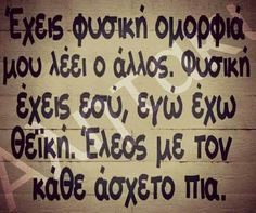 Χιουμορ Bring Me To Life, Funny Greek, Funny Memes, Jokes, Greek Quotes, Keep In Mind, True Words, Funny Photos, Haha