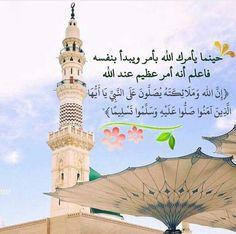 صل الله على محمد صل الله عليه وسلم.