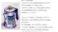 「MONO」ドローング(オリジナル)|Mother's Art File シリーズ1「モノ物語」|アメリカ・ミロ社製パーコレータ