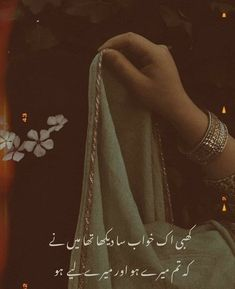 Love Picture Quotes, Poetry Quotes In Urdu, Best Urdu Poetry Images, Love Poetry Urdu, Urdu Quotes, Qoutes, Poetry Pic, Ali Quotes, Couple Quotes