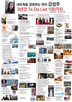 Jeunesse global korea support group 강성주의 >3년간 꼭 해야 할 100가지 To Do List> www.system114.net
