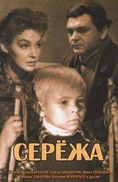 Сережа (1960 г.)