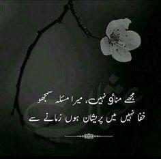 Urdu Funny Poetry, Poetry Quotes In Urdu, Best Urdu Poetry Images, Urdu Poetry Romantic, Love Poetry Urdu, Urdu Quotes, Qoutes, Text Quotes, Islamic Quotes