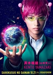 Psychic Kusuo Synopsis: To the average person, psychic abilities might seem a blessing; for Kusuo Saiki, however, this couldn't be further from the truth. Gifted with a wide assortment of supernatural abilities ranging from telepathy to x-ray vision, he finds this so-called blessing to be nothing but a curse. As all the inconveniences his powers cause constantly pile up, all Kusuo aims for is an ordinary, hassle-free life—a life where ignorance is bliss. Unfortunately, the life of a psychic