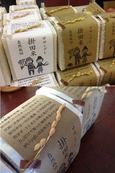 お米のデザインが熱々!パッケージ/プロダクトデザインvol.31 参考になる優れたパッケージ/プロダクトデザインをご紹介. Cute rice packaging PD