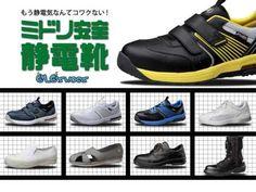 """静電気が逃げていく靴 """"静電靴 (せいでんぐつ)"""" といいます。。。。。 ミドリ安全靴 - YouTube"""