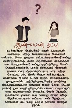 Friendship Quotes In Tamil, Friendship Status, Good Life Quotes, Life Is Good, Favorite Quotes, Thoughts, Words, Memes, Motivational