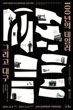 DTC Textile Museum and National Folk Museum of Korea jointly present a special exhibition titled YEARS HISTORY OF TAILORS AND DAEGU」 on the theme of the introduction and settlement of western suits in Korea. Western Suits, Textile Museum, Calendar, Graphic Design, Lettering, History, Poster, Pictures, Image