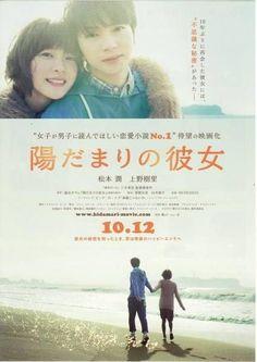 Hidamari No Kanojo / The Girl In The Sun / 2013 / Japonya / Online Film İzle - Yeppudaa