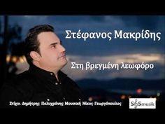 Στεφανος Μακριδης Στη βρεγμενη λεωφορο 2017