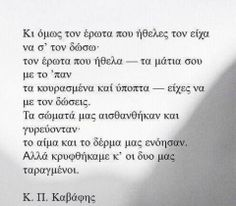 I still have this kind of love Poetry Quotes, Me Quotes, Architecture Quotes, Meaning Of Life, Greek Quotes, The Words, Powerful Quotes, Travel Quotes, Literature