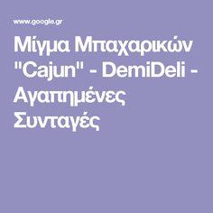 """Μίγμα Μπαχαρικών """"Cajun"""" - DemiDeli - Αγαπημένες Συνταγές"""