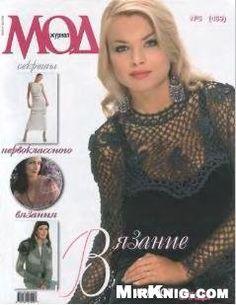 Revista de moda №469