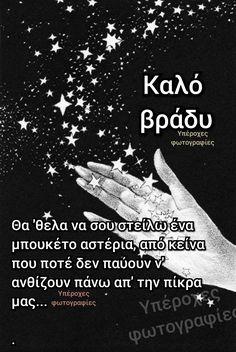 Good Night, Wish, Tatoos, Movie Posters, Nighty Night, Film Poster, Good Night Wishes, Billboard, Tattos