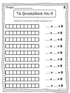 Φύλλα εργασίας για την προσθετική ανάλυση των αριθμών από το 6 εως το 9, που διδάσκεται στο κεφάλαιο 21 του βιβλίου